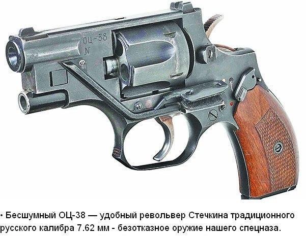 револьвер оц 38