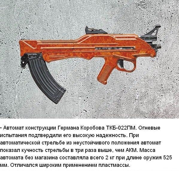 ткб 022