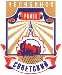 Картинки по запросу советский район челябинск