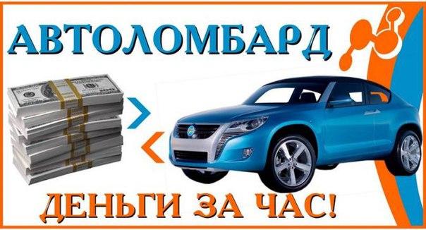 Кредит под залог авто в Харькове