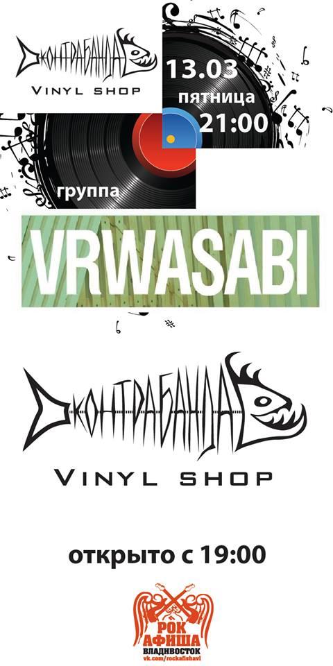 Афиша Владивосток концерт VR WASABI в Контрабанде. Пятница, 13е