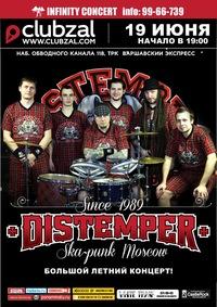 19.06 - DISTEMPER (Москва) - CLUBZAL (С-Пб)