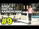 Блог Насти Каменских - Выпуск 9