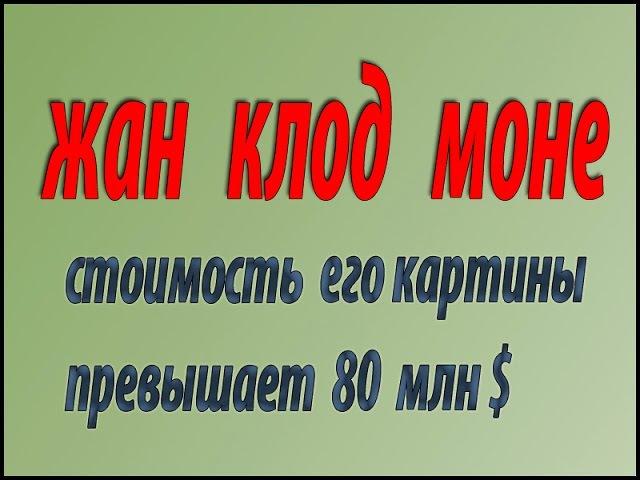 Жан Клод Моне художник