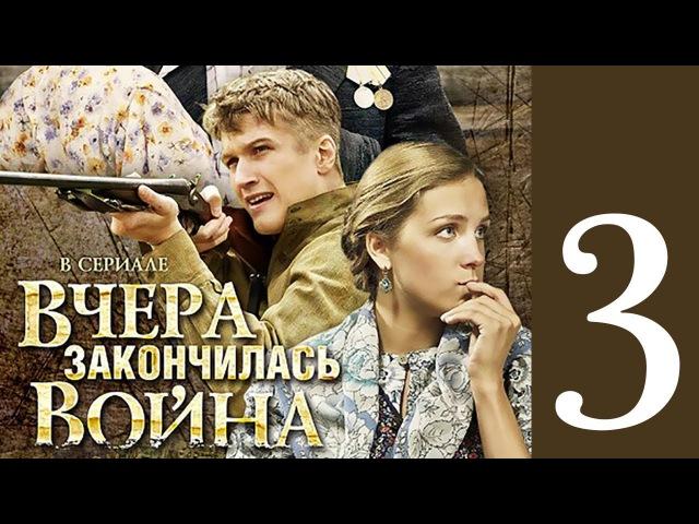 Вчера Закончилась Война (3 серия). Военная Мелодрама