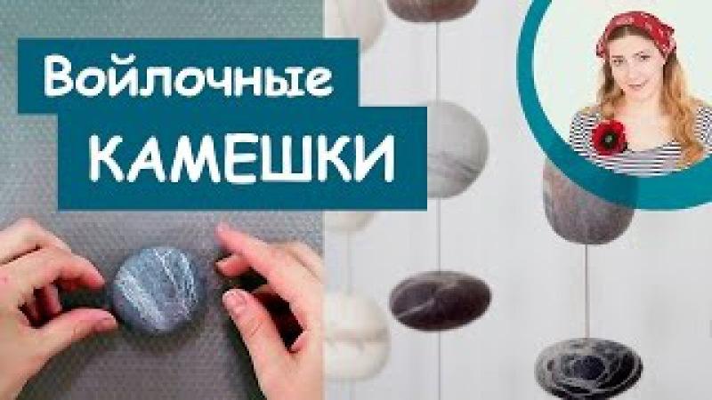 Как свалять морские камешки | Валяние из шерсти, мастер-класс | Камни из войлока