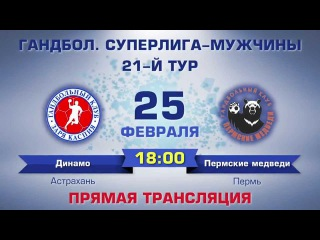 Гандбол Суперлига - мужчины 25 февраля 18:00 прямая трансляция