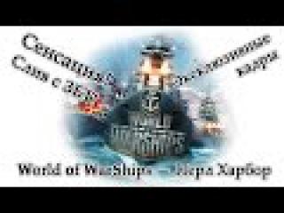 World of War Ships — слив ранних кадров с Закрытого Бета-Теста, уникальное событие Перл Харбор