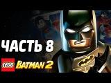 LEGO Batman 2: DC Super Heroes Прохождение - Часть 8 - БЭТМЕН И СУПЕРМЭН!