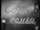 Одна семья/ A Family (1943) фильм смотреть онлайн