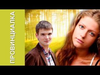 Провинциалка  1 2 3 4 серия Анонс фильма Мелодрама 2015 Трейлер Сериал