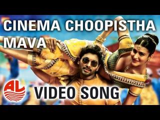 Race Gurram Songs | Cinema Choopistha Mava Video Song | Allu Arjun, Shruti hassan, S.S Thaman
