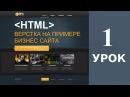 HTML верстка на примере бизнес сайта Урок 1 Подготовка