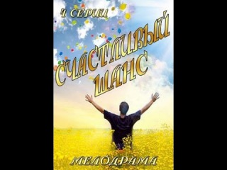 Счастливый шанс  КЛАССНЫЙ ФИЛЬМ русские фильмы новинки 2015