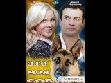 Это моя собака HD русские фильмы мелодраммы новинки кино 2015