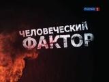 Человеческий фактор НОВИНКА 2015года русские фильмы мелодрамма 2015