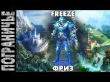 Prime World ► Фриз Freeze 05.01.14 (1)