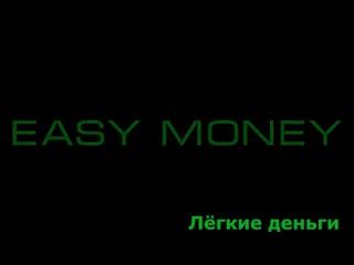 EASY MONEY/ЛЁГКИЕ ДЕНЬГИ. Как заработать 422$ не выходя из дома?!