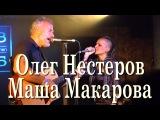 Олег Нестеров, Маша Макарова. Где цветы, дай мне ответ...