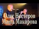 Олег Нестеров Маша Макарова Где цветы дай мне ответ Концерт 18 лет группе Маша и медведи