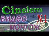 Видео монтаж при помощи Cinelerra.