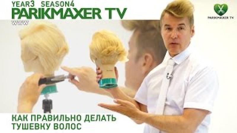 Как правильно делать тушевку. Вячеслав Дюденко парикмахер тв parikmaxer.tv
