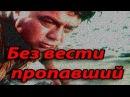Советский фильм про Великую Отечественную войну Без вести пропавший ВОВ 1941 1945