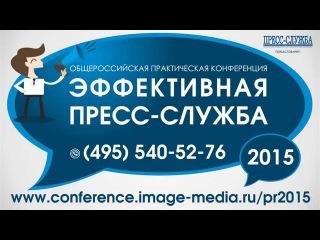 """Конференция """"ЭФФЕКТИВНАЯ ПРЕСС-СЛУЖБА 2015"""""""
