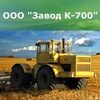 Запчасти к трактору К-700, К-700А, К-701 Челны