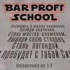 BarProfiSchool