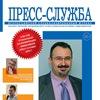 "Журнал ""Пресс-служба"""
