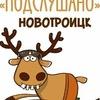 Подслушано | Новотроицкое