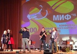 МИФ - 2015