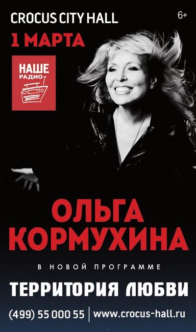 Ольга Кормухина, Москва - фото №11
