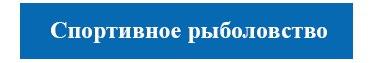 petrokanat-shop.ru/sportivnoe-rybolovstvo/