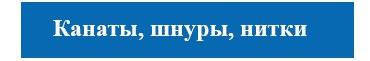 petrokanat-shop.ru/kanaty-shnury-nitki/