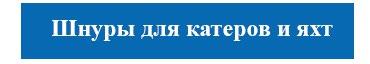 petrokanat-shop.ru/shnury-dlya-katerov-i-yaht/