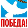 70-лет Победы В Рузском районе