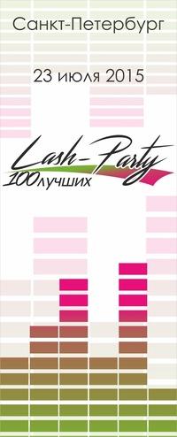LASH-PARTY 100 ЛУЧШИХ