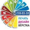 Издательство, типография, Новосибирск