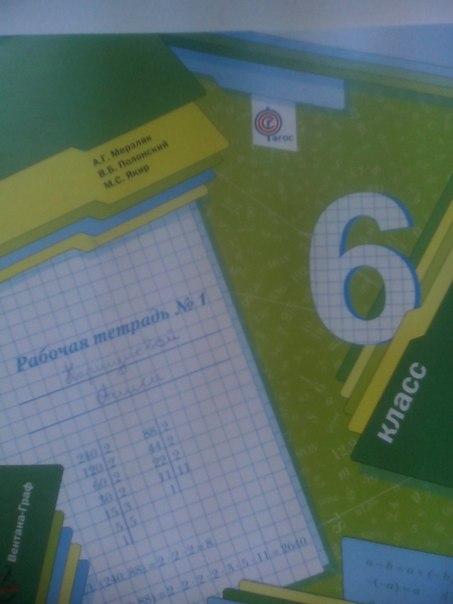 учебник математики фгос летягин 5 класс