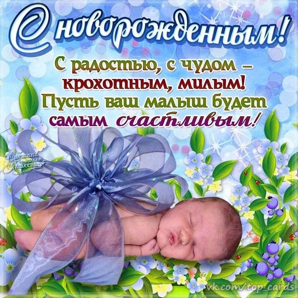 Поздравления с подруге с рождением сына в