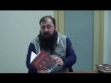 Роман Майоров 01 Старообрядцы - наследники Третьего Рима