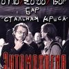 ЭНТОМОЛОГИЯ [арт-рок/арт-панк] в Волгограде