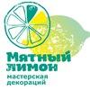 Мятный Лимон-ОФОРМЛЕНИЕ СВАДЬБЫ ЧЕЛЯБИНСК, ДЕКОР