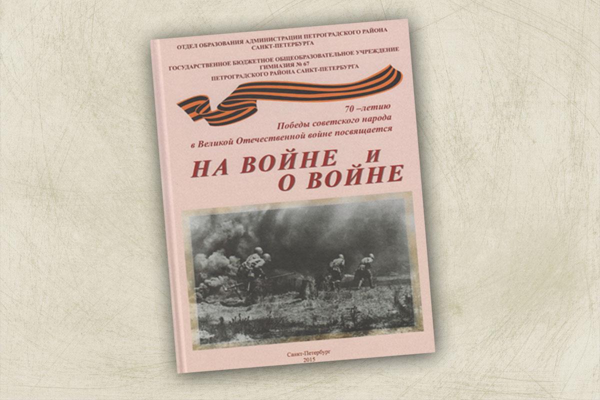 Педагоги и школьники выпустили к 70-летию Победы сборник «На войне и о войне»