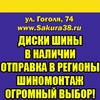 Шины Диски Иркутск Sakura38.ru