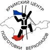 Крымский центр подготовки верхолазов