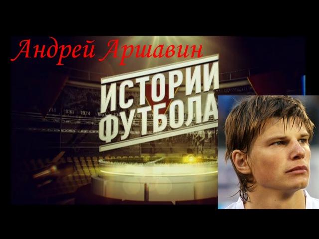 Истории футбола №1. Андрей Аршавин