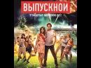 Выпускной - весёлая русская комедия